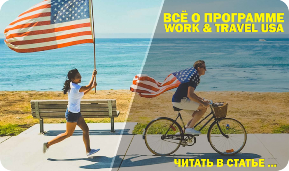 Всё о программе Work and Travel USA